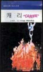 Carrie_ko_KR