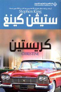 Christine_ar-LB