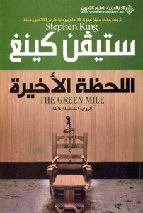 Green Mile, the_ar-LB