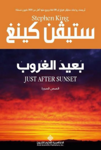 Just after Sunset_ar-LB
