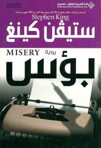 Misery_ar-LB