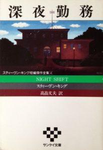 Night Shift (1)_ja-JP