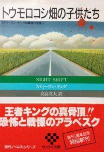 Night Shift (2)_ja-JP