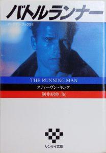 Running Man, the_ja-JP