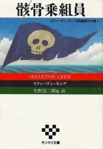 Skeleton Crew (1)_ja-JP