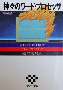 Skeleton Crew (2)_ja-JP